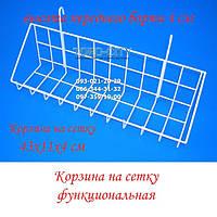 Корзины  50 х 10 см  борт 4 см на Торговую Сетку Украина