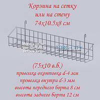 Корзина   70 х 10 см борт 8см на Торговую Сетку Украина