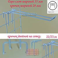 Крючок  Двойной  22 см  прут- 4.0 мм  Металл  на Торговую сетку   Украина