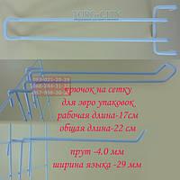 Крючок  Двойной  17 см  прут- 4.0 мм Металл  на Торговую сетку   Украина
