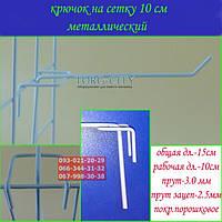 Крючок 10 см торговый  прут-3.0 мм  Металлический  на   сетку  Украина
