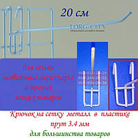 Крючок 20 см  Металлопластик на Торговую   сетку   Китай