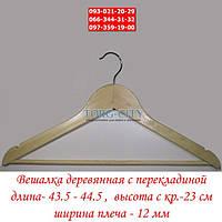 Деревянная с перекладиной, светлая -43.5/1.2