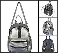 Мода 2020! Сумка-рюкзак молодежная, Рюкзачок модный небольшой серебряный и черный