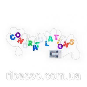 Гирлянда «Congratulations»