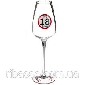 Бокал ООТВ для шампанского Happy Birhday 18