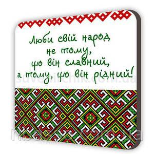 """Магнит """"Люби свой народ"""""""