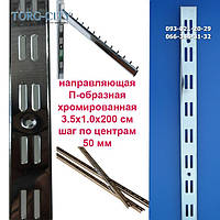 Рейка 2- я, Хром  дл.- 200, шир.-3.5 см