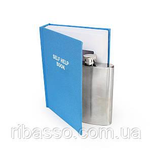 Потайная фляга в книге, нержавеющая, Self help book, голубая