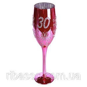 "Бокал для шампанского ""Happy Birhday"" 30"