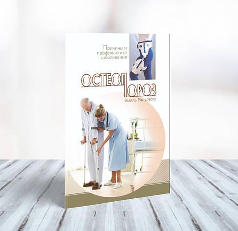 Остеопороз. Причины и профилактика заболевания – Эмиль Радулеску, фото 2