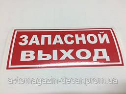 """Наклейка """"Запасной выход"""""""