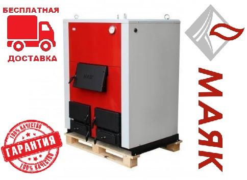 Промышленный котел Маяк АОТ-98 кВт