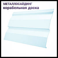 Металлический Сайдинг | Корабельная Доска | 0,4 мм RAL 9003 |