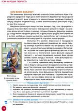 Українська література 9 клас. Підручник (Укр). Борзенко О.І., Лобусова О.В., фото 2