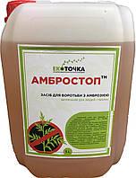 Засіб для боротьби з амброзією Амбростоп рідкий 5 л