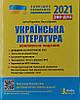 ЗНО 2021 Українська література, Комплексне видання