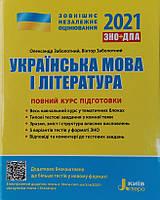 ЗНО 2021 Українська мова і література, Комплексне видання