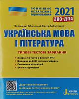 ЗНО 2021 Українська мова і література, Типові тестові завдання