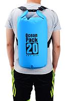 Водонепроницаемая сумка рюкзак гермомешок Ocean-Pack 20л.