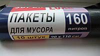 Пакеты для мусора Super Luxe 160л 10шт 90x110см