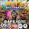 Зустрічайте, Mega Holi Fest з Фарбами Холі в Pool&Beach!