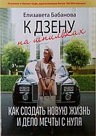 К дзену на шпильках. Как создать новую жизнь и дело мечты с нуля Елизавета Бабанова (hub_OdEd55721)