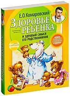 Книга Здоровье ребенка и здравый смысл его родственников Е. Комаровский (hub_DyTx17169)
