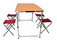 🔝 Складной стол для пикника + 4 стула, Folding table, жёлтый, алюминиевый расскладной столик | 🎁%🚚