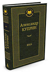 """Александр Куприн """"Яма"""""""