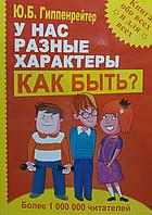 Книга У нас разные характеры Как быть? Юлия Гиппенрейтер (hub_UqTU97628)