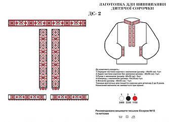 Заготовка сорочки для мальчика от 2 до 5 лет