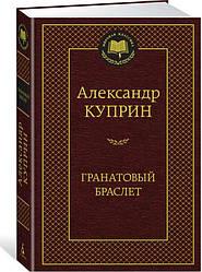 """Александр Куприн """"Гранатовый браслет. Олеся. Поединок"""""""