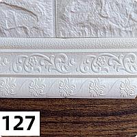 Самоклеящийся гибкий плинтус белый с узором 240x8 см (толщина 7мм, плинтус самоклейка)