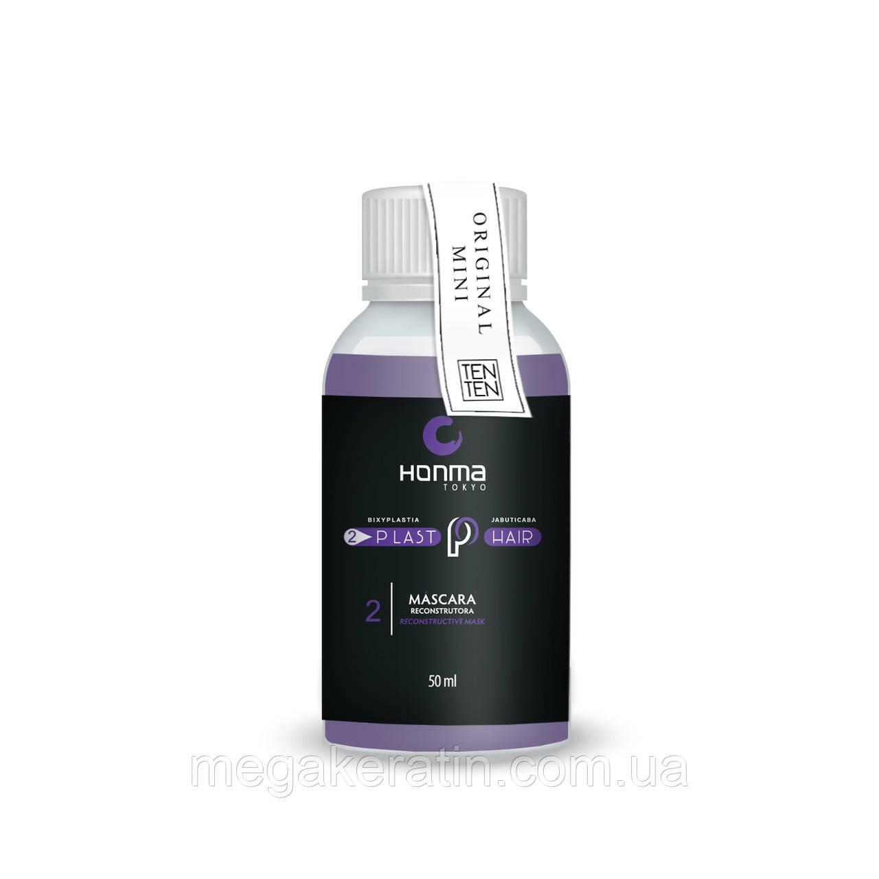 «Plast Hair Bixyplastia Jabuticaba» - Шаг 2 - 50 мл.