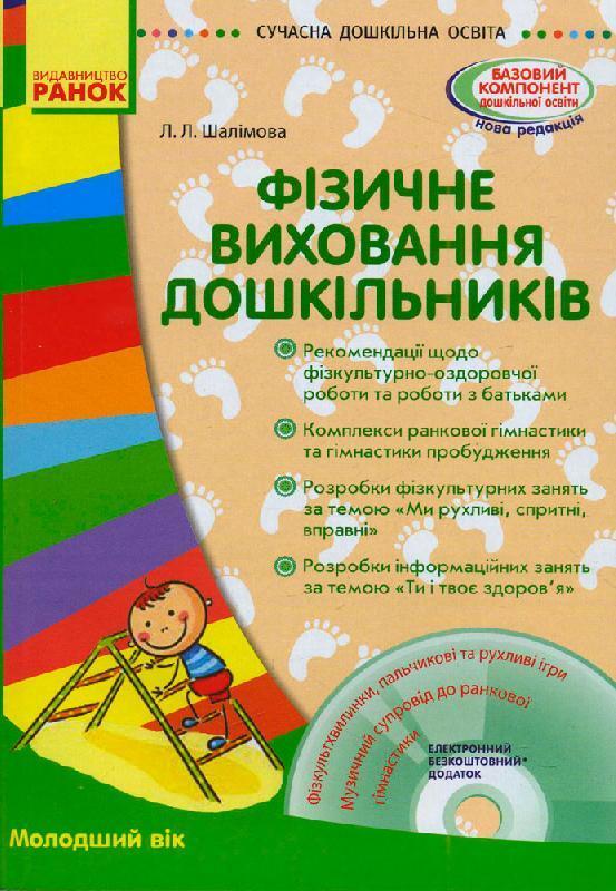 Сучасна дошкільна освіта. Фізичне виховання дошкільників. Молодший вік+ CD-диск.. Ранок.