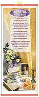 """Панно """"Молитва Отче наш"""" настенное"""