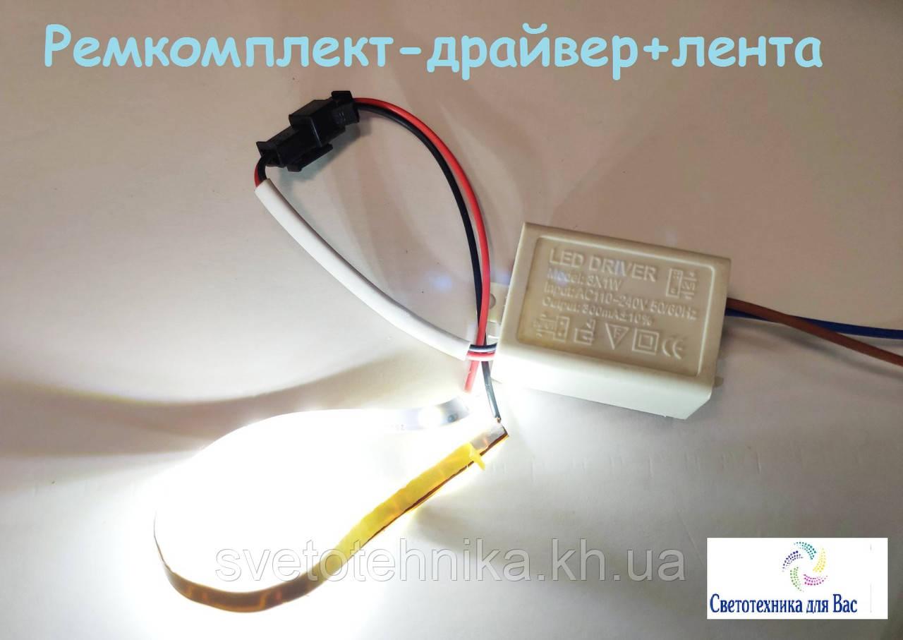 Драйвер LED+лента для точечных светильников (ремнабор)