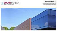 Солнцезащитная пленка Solar Screen Blue 80 C, светопропускаемость 12% 1.52 м