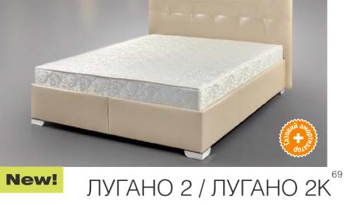 Кровать Лугано 2К 1.6 НСТ