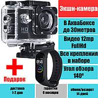 Экшн камера DVR SPORT A7 с аквабоксом, FullHD, 12mp, угол обзора 140 град, видеорегистратор + подарок M4 band