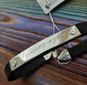 """Браслет кожаный мужской с серебряной вставкой 925 пробы и гравировкой """" Лучшему мужу"""", ширина 8 мм"""