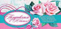 Открытка - конверт для денег (ПК 003) Поздравляем с Юбилеем. Желаем радости, весны, цветенья