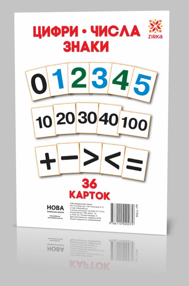 Картки великі Цифри А5 (200х150 мм) арт. 71 358 ISBN 9786110000079