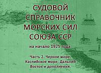 Судовой справочник Морских сил Союза ССР на начало 1925 года. Часть 2. Черное море, Каспийское море, Дальний