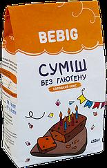 Смесь для выпечки без глютена Bebig Сладкий Кекс (450 грамм)