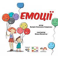 Емоції. Книга для розвитку соціальних навичок / Эмоции. Книга для развития социальных навыков