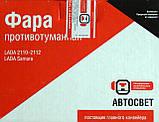 Противотуманные фары ВАЗ-2110 (г.Киржач), фото 4