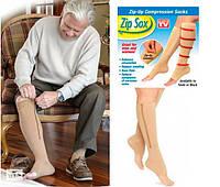 Компрессионные гольфы на молнии Zip Sox, носки от варикоза бежевые размер L/XL носки на молнии Зип сокс