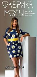 Одежда женская 48+(батал),Фабрика Моды XL